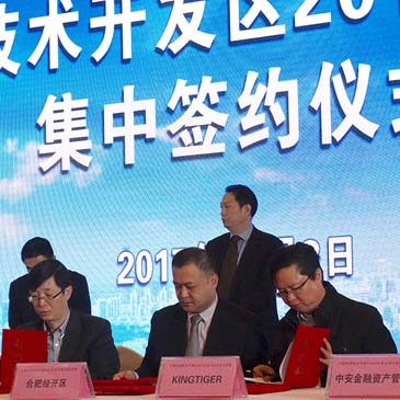 2017 Major Projects Signing Ceremony in Hefei Economic and Technological Development Zone
